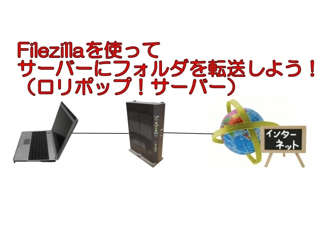 FileZillaのアイキャッチ画像