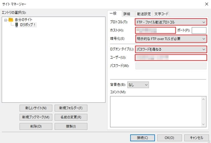 FileZillaの一般タブ情報を入力します。