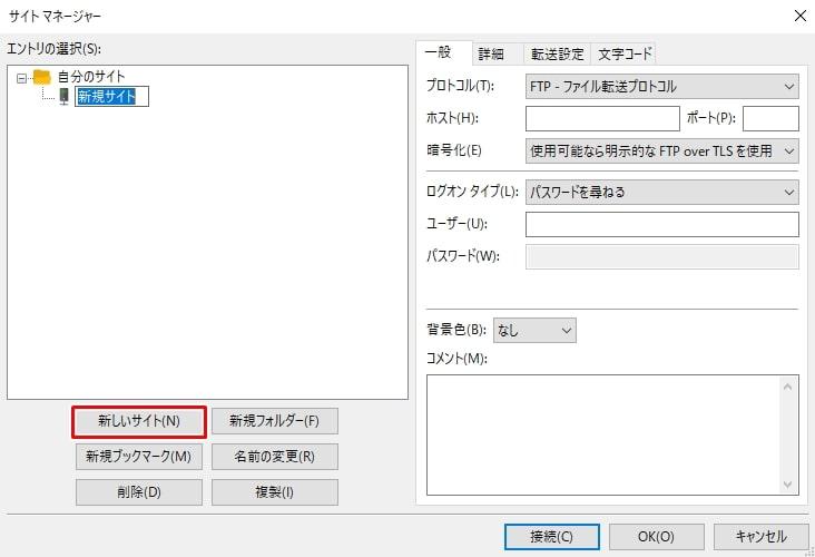 FileZillaで新しいサイトを登録します。