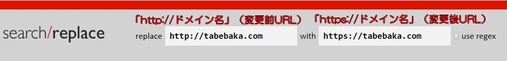 Search Replace DB masterで置き換える内容を入力します。