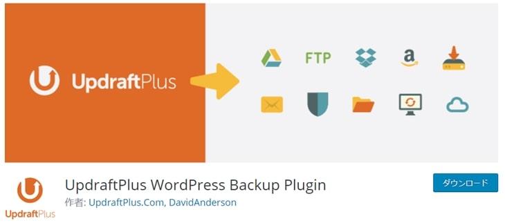 WordPressのプラグインのUpdraftPlus WordPress Backup Pluginでバックアップをする。