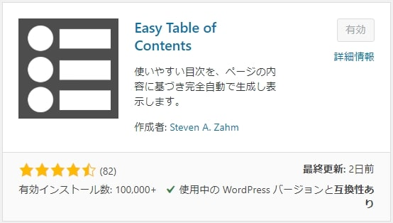 easy table of contentsプラグイン
