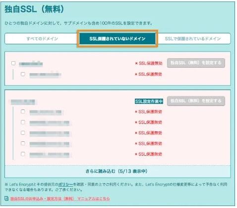 ロリポップ!SSL保護されていないドメイン