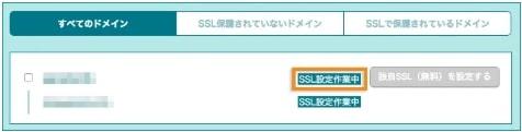 SSL設定作業中に変わります。
