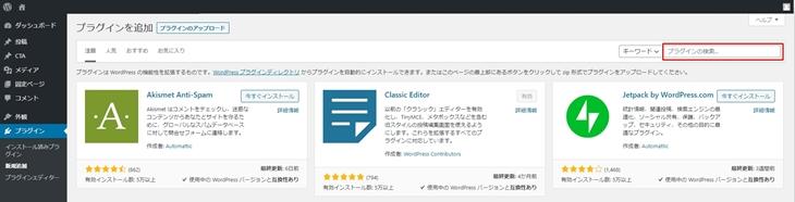 WordPressの新しいプラグインを検索して導入します。