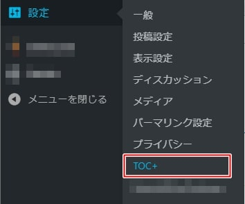 WordPressの設定からTOC+を選択