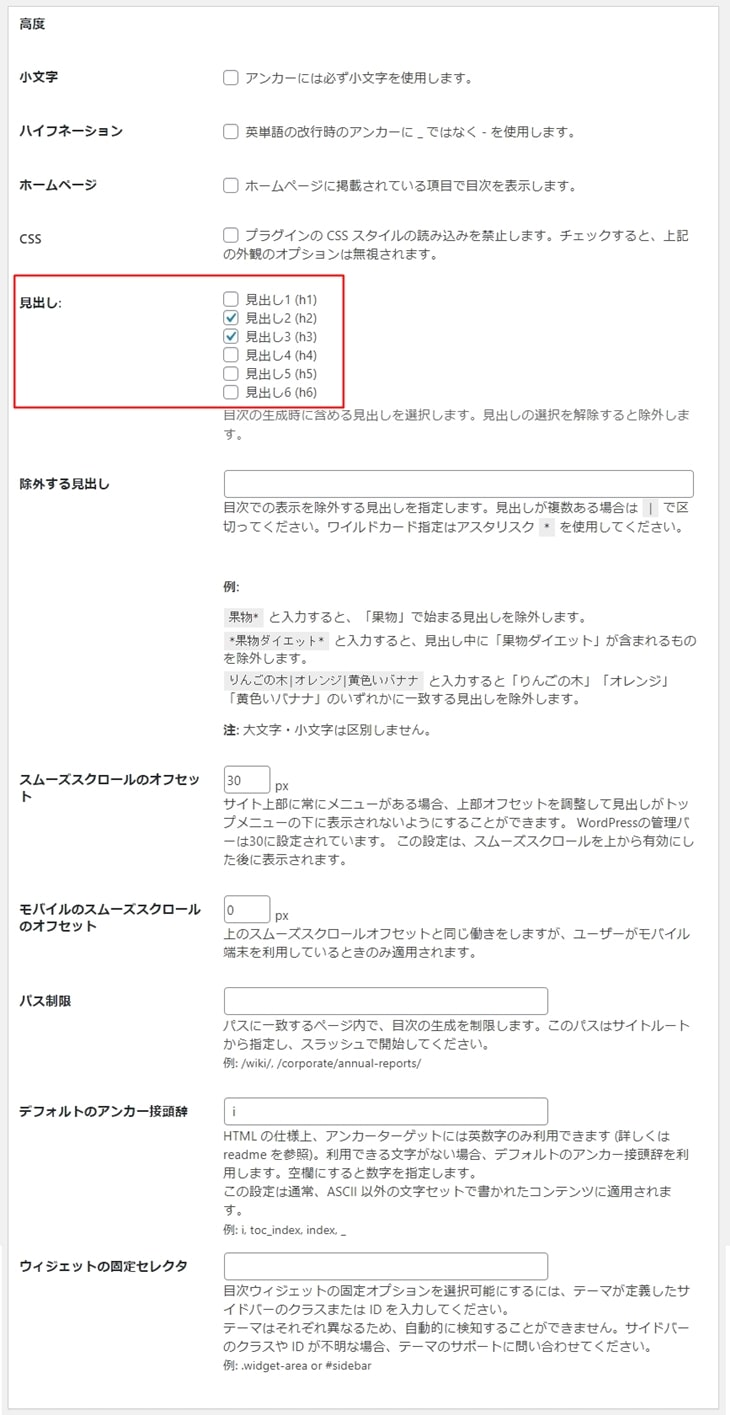 easy table of contentsの高度設定