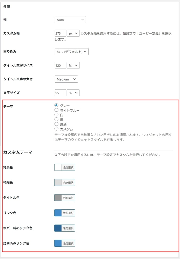 easy table of contentsの外観設定