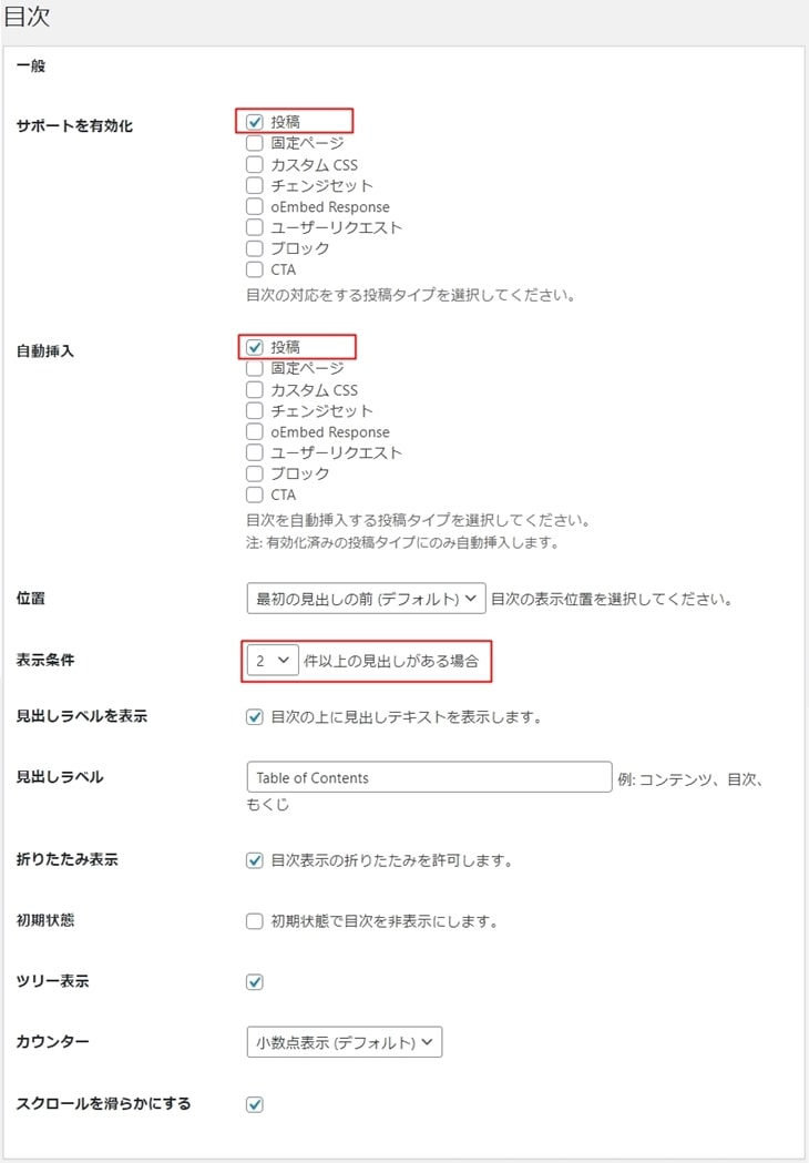 easy table of contentsの一般設定