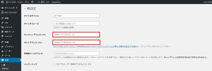 WordPress一般設定をhttps化する
