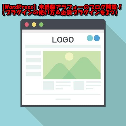 【WordPress】未経験アラフォーのブログ開設!(プラグインの使い方&必須プラグインを3つ)