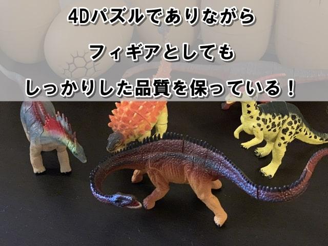 恐竜の立体パズル 4Dパズル ザウルス DXのフィギアとして高い品質の画像