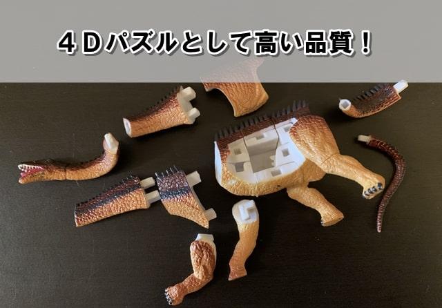 恐竜の立体パズル 4Dパズル ザウルス DXのパズルとしての高い品質の画像
