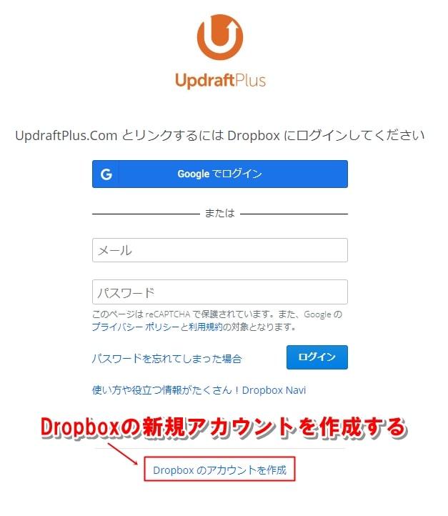 Dropboxの新規アカウントを作成する画像