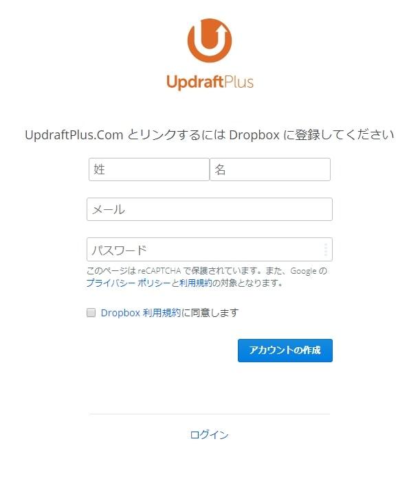 Dropboxのアカウント作成で名前などを入力する画像