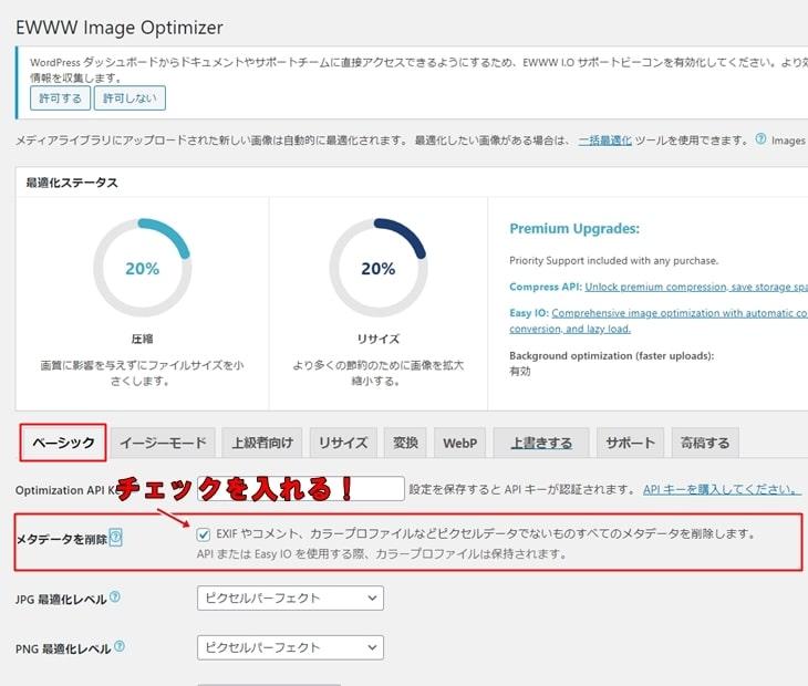 EWWW Image Optimizerの一般設定をします