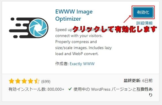 EWWW Image Optimizerをインストールして有効化します