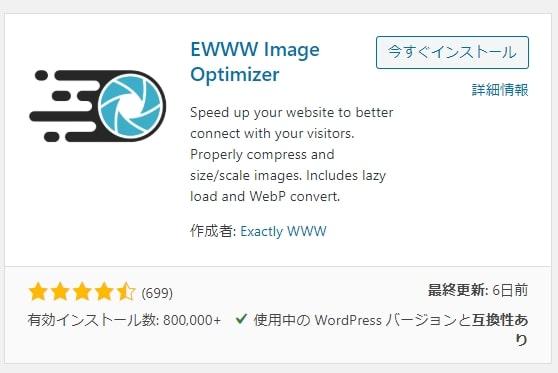 EWWW Image Optimizerを紹介する画像です