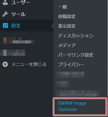 EWWW Image Optimizerの設定をします