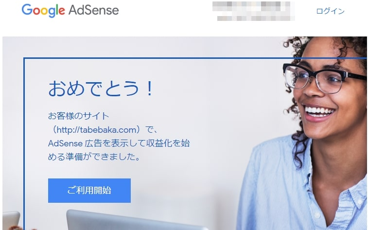 Google Adsence合格通知