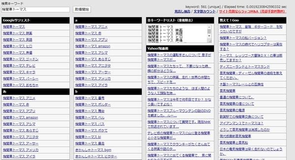 関連キーワードツールの画面