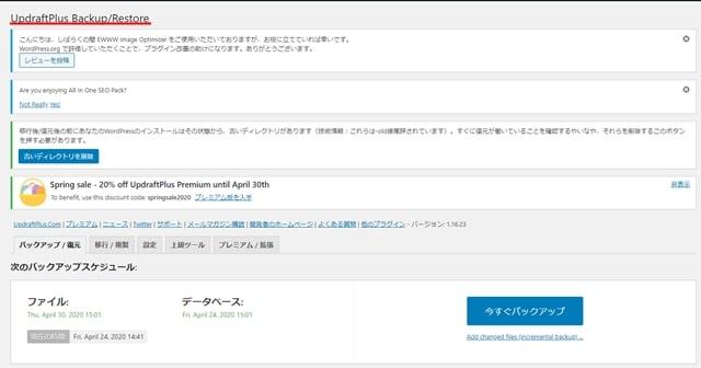 UpdraftPlusのBackup/restore画面の画像