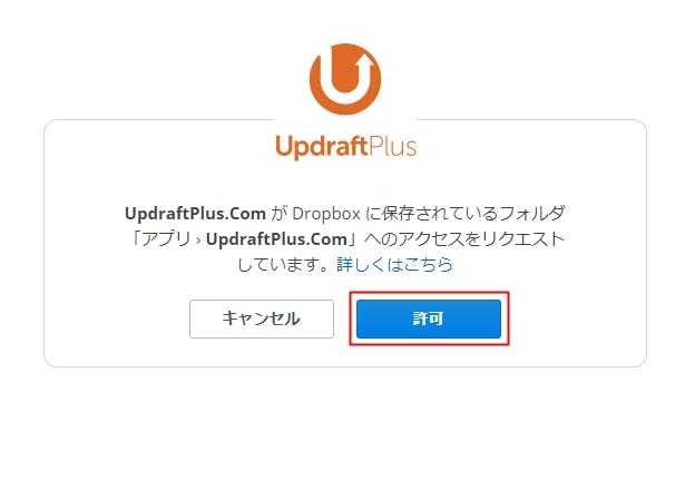 UpdraftPlusのDropboxへのアクセスを許可する画像