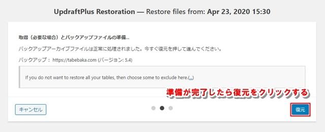 バックアップファイルの準備が完了したら復元ボタンをクリックする画像