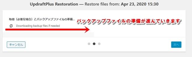 復元に必要なバックアップデータの準備が開始される画像