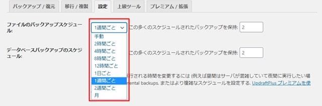 自動バックアップのスケジュールの設定を紹介する画像