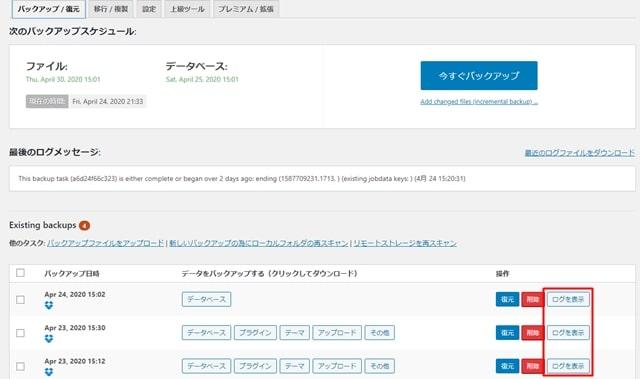 UpdraftPlusのバックアップのログを確認する方法の画像