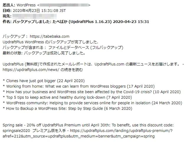 UpdraftPlusから送信されたバックアップ結果のメールの画像