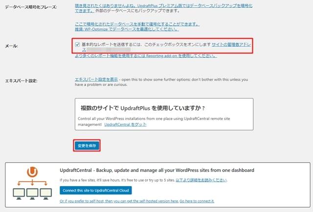 バックアップの結果をメールで通知する設定の画像