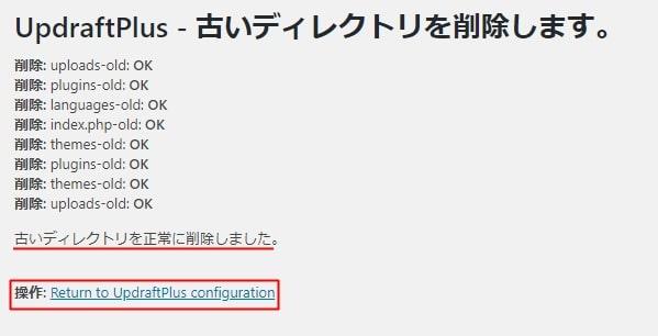 古いディレクトリの削除が完了したら、Return to UpdraftPlus configurationをクリックして、UpdraftPlus Backup/Restore画面に戻る画像