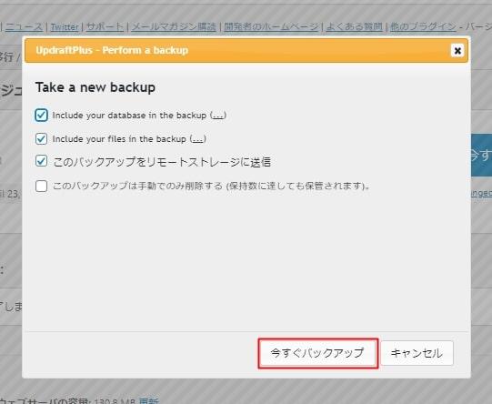 UpdraftPlus – Perform a backupという画面で今すぐバックアップをクリックすることを説明する画像