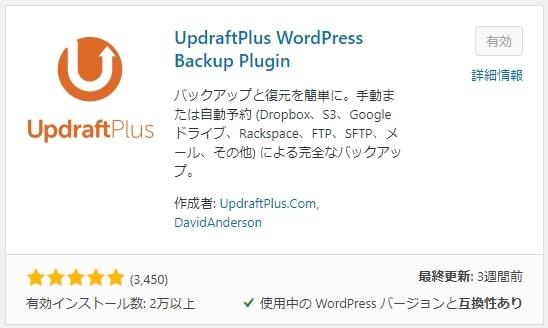 UpdraftPlusプラグインの画像