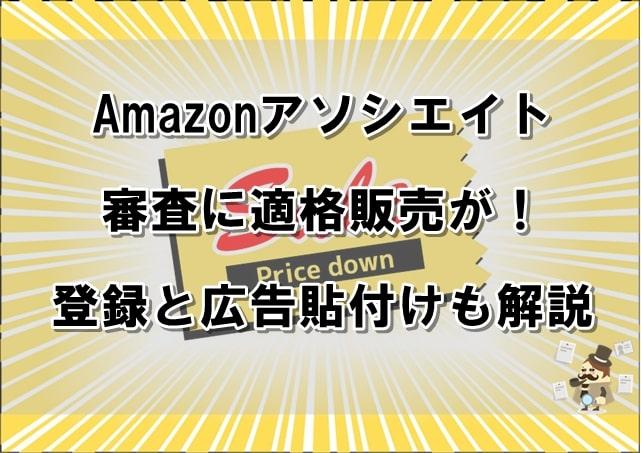 Amazonアソシエイト審査に適格販売が!登録と広告貼付けも解説のアイキャッチ画像
