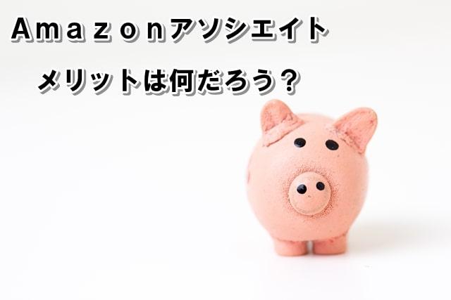 Amazonアソシエイトのメリットは?