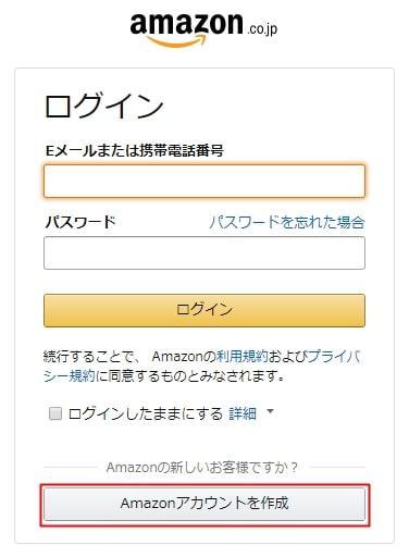 amazonアソシエイトで新規アカウントを作成します