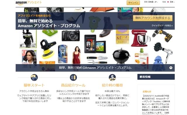 amazonアソシエイトトップ画面