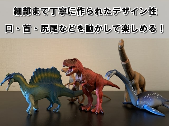 アニア恐竜シリーズの画像