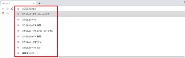 GoogleChromeのオートコンプリート機能