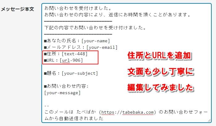 自動送信メールにも住所とURLを追記して、文面も丁寧に編集しました