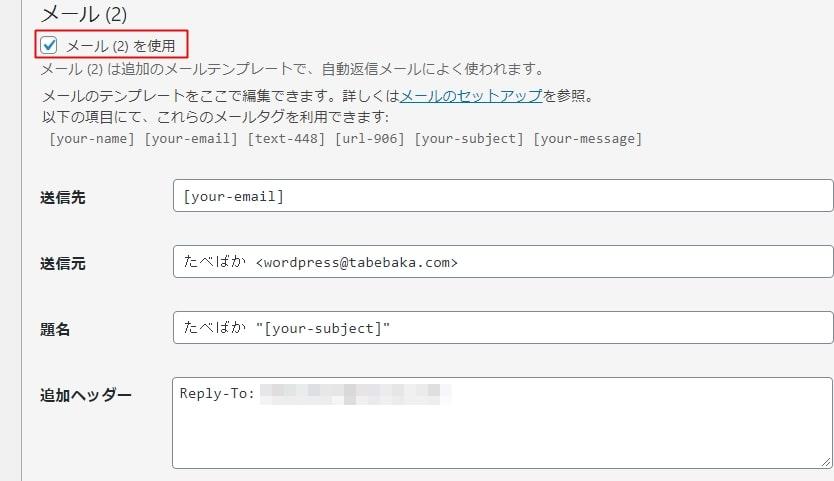 メール(2)にチェックを入れて自動返信メールの設定を行います