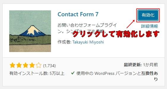 contact form 7プラグインです