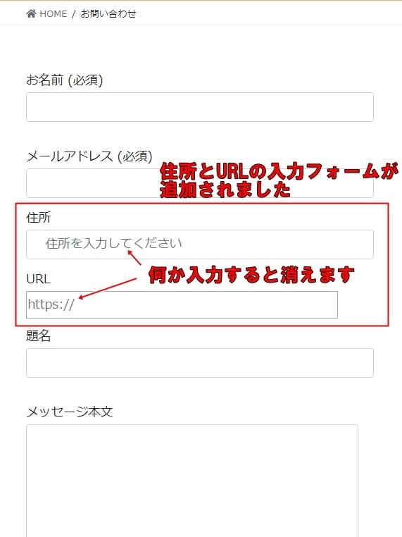 お問い合わせページに住所とURL入力フォームが追加されました
