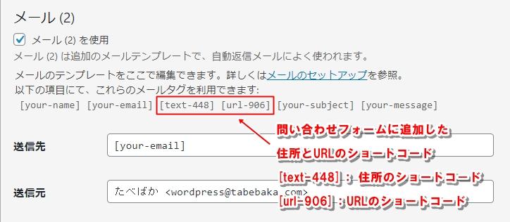 自動送信でも問い合わせに追加した住所とURLのショートコードが表示される