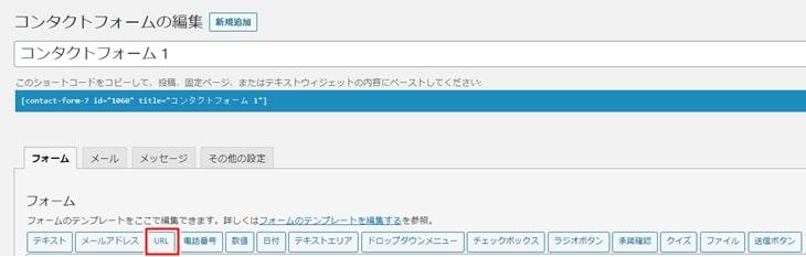 フォームタブのフォームのURLボタンをクリックします