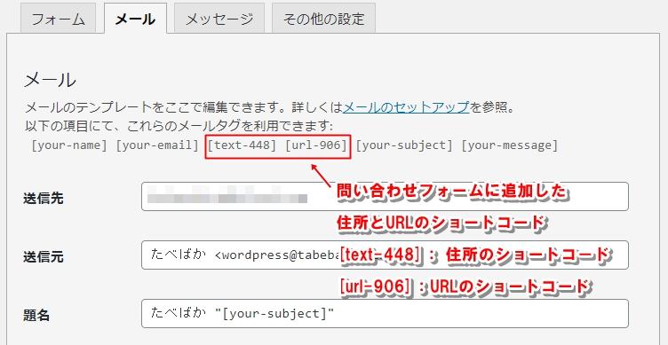 問い合わせフォームに追加した住所とURLのショートコードが表示される