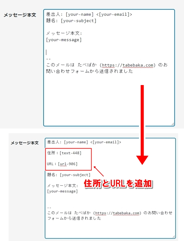 受信メールの文面に住所とURLを追加